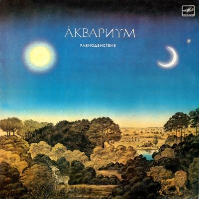 Аквариум - Равноденствие (Album)
