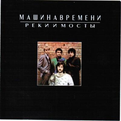 Машина Времени - Реки И Мосты (Album)