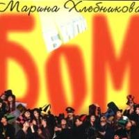 Марина Хлебникова - Били Бом (Album)
