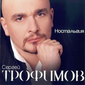 Трофим - Ностальгия (Album)
