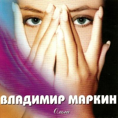 Владимир Маркин - Ольга (Album)