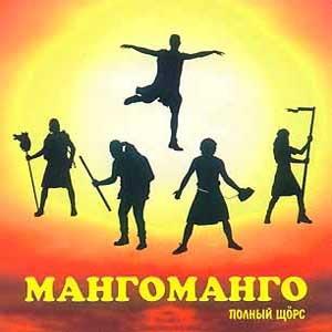Манго-Манго - Полный Щорс (Album)
