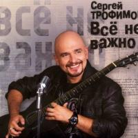 Сергей Трофимов - Шансонье