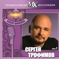 Сергей Трофимов - Горько