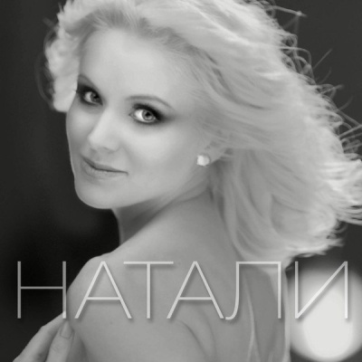 Натали - Шахерезада (Album)