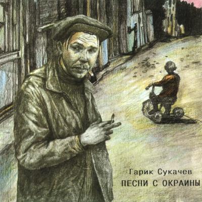 Гарик Сукачев - Песни С Окраины (Album)
