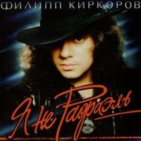 Филипп Киркоров - Я Не Рафаэль! (Album)