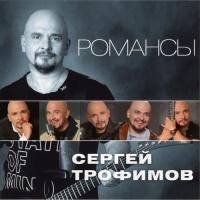 Трофим - Сергей Трофимов. Романсы (Compilation)