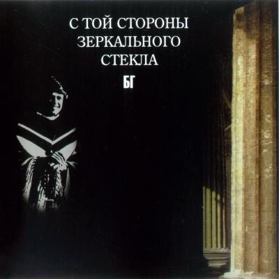 Аквариум - С Той Стороны Зеркального Стекла (Album)