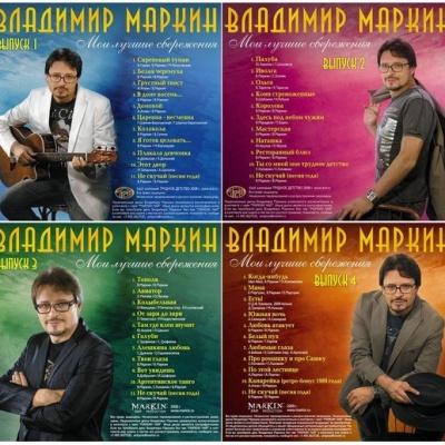 Владимир Маркин - Мои Лучшие Сбережения CD1