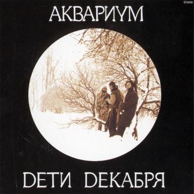 Аквариум - Дети Декабря (Album)