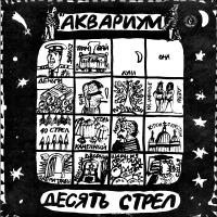Аквариум - Десять Стрел
