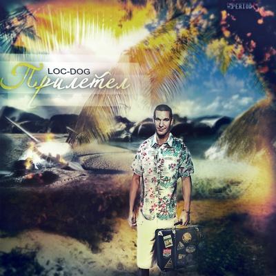 Loc-Dog - Прилетел (Album)
