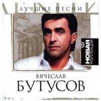 Вячеслав Бутусов - Дети Минут