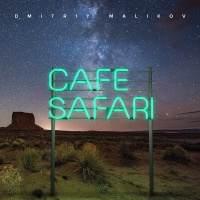 Дмитрий Маликов - Cafe 'Safari' (Album)