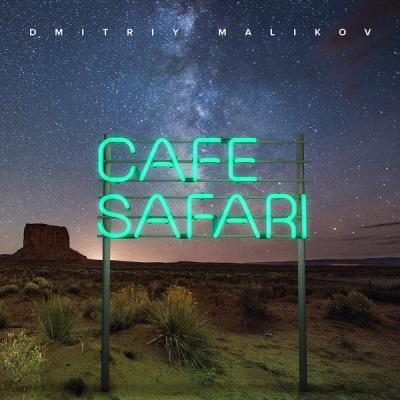 Дмитрий Маликов - Cafe 'Safari' (Album)
