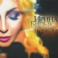 Ірина Білик - Моя Любовь