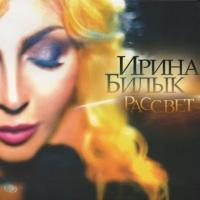 Ірина Білик - Рассвет (Album)