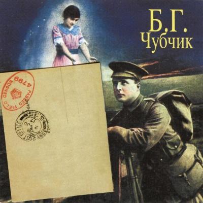 Борис Гребенщиков - Чубчик (Album)