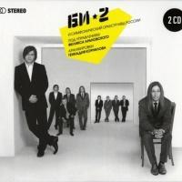 Би-2 - БИ-2 И Симфонический Оркестр МВД России - CD 2 (Album)