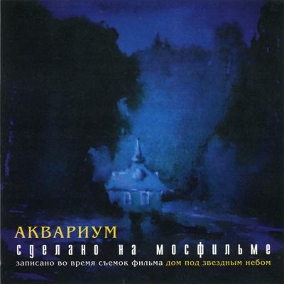Аквариум - Сделано На Мосфильме (Soundtrack)