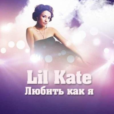 Lil Kate - Любить Как Я