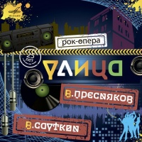 Владимир  Пресняков, старший - Улица (Album)
