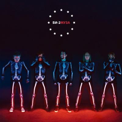 Би-2 - Муза (EP)