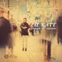 Lil Kate - Упади К Ногам (EP)
