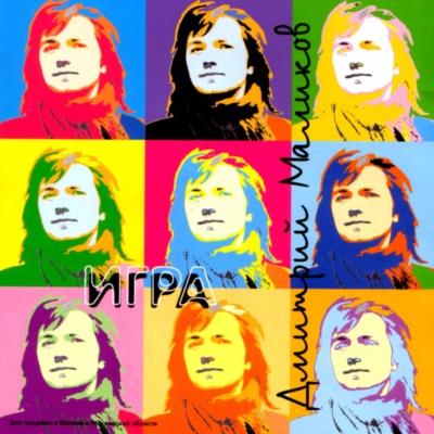 Дмитрий Маликов - Игра (Album)
