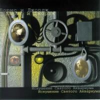 Борис Гребенщиков - Искушение Святого Аквариума