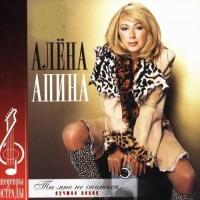 Алена Апина - Лучшие Песни