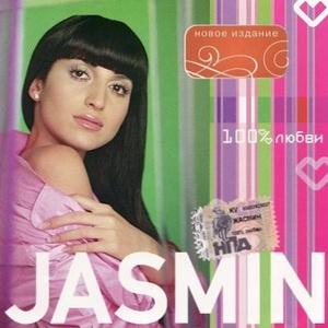Жасмин - 100% Любви (Album)