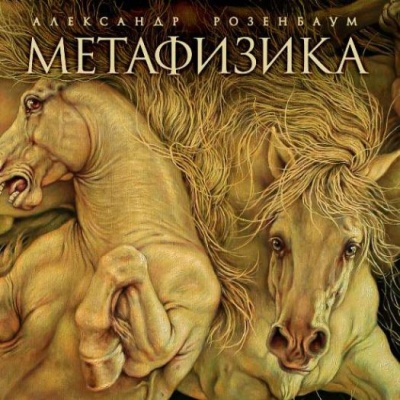 Александр Розенбаум - Метафизика (Album)