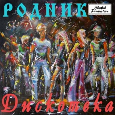 Родник - Дискотека (Album)