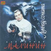 Александр Малинин - Лунная Соната