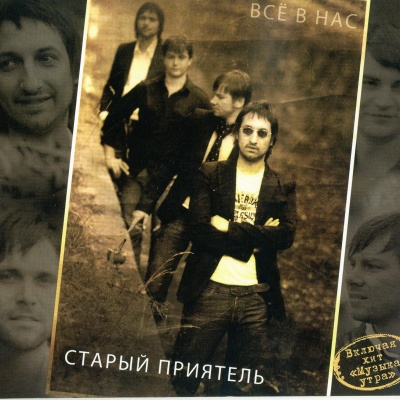 Старый Приятель - Всё В Нас (Album)