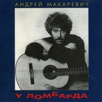 Андрей Макаревич - У Ломбарда (Album)