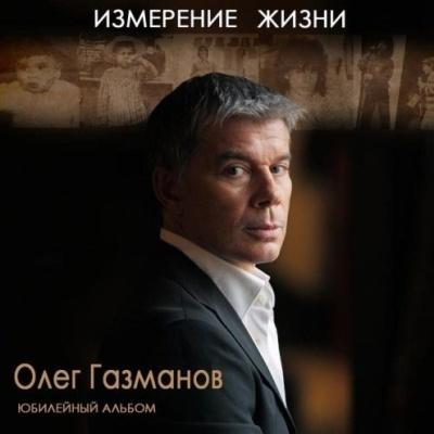 Олег Газманов - Измерение Жизни (Album)