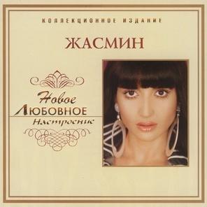 Жасмин - Любовное Настроение (Album)