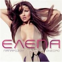 Helena Paparizou - Gyro Apo T'Oneiro (Album)