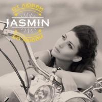 Жасмин - От Любви До Любви (Album)