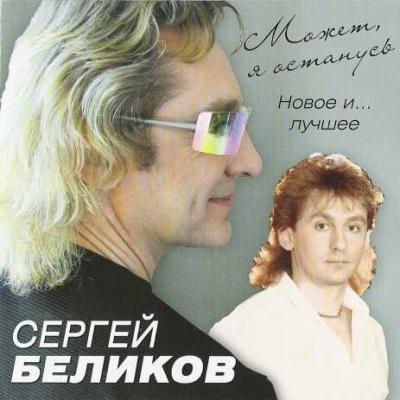 Сергей Беликов - Может Я Останусь