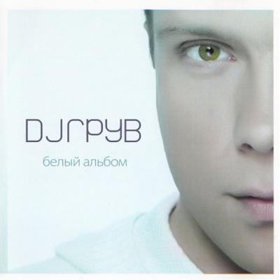 DJ Грув - Белый Альбом (Album)