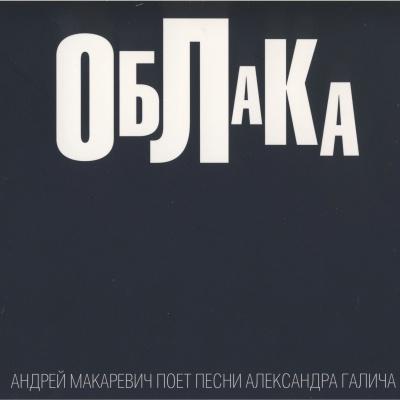 Андрей Макаревич - Облака (Album)