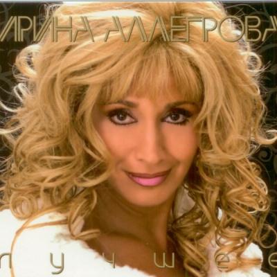 Ирина Аллегрова - Лучшее (CD 1)