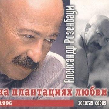 Александр Розенбаум - На Плантациях Любви (Album)