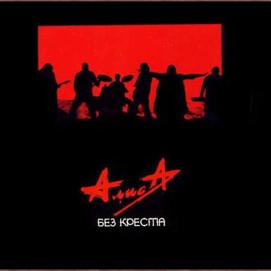 Алиса - Без Креста (Album)