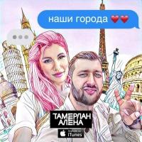Тамерлан И Алена - Наши Города