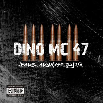 Dino MC 47 - Клуб: Пусть Будет Шоу
